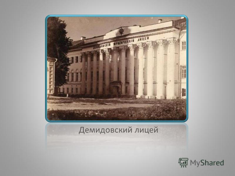 Демидовский лицей