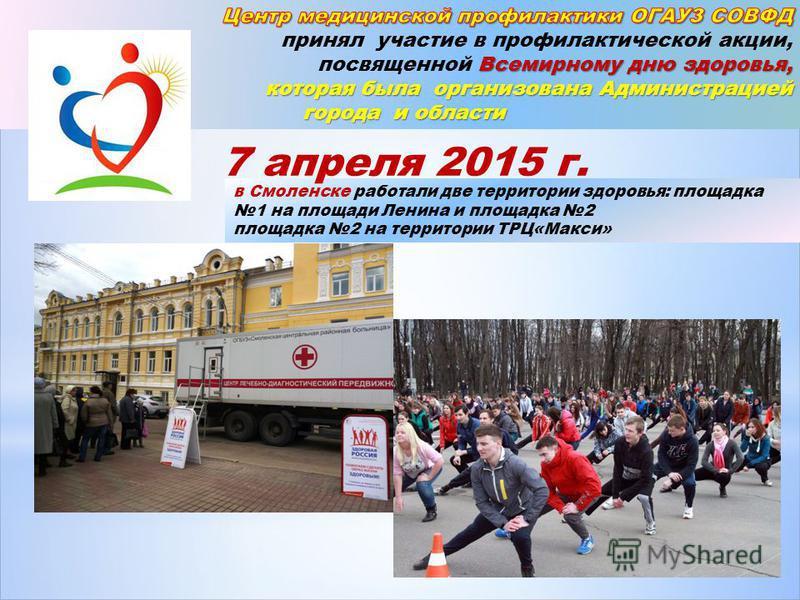 в Смоленске работали две территории здоровья: площадка 1 на площади Ленина и площадка 2 площадка 2 на территории ТРЦ«Макси» 7 апреля 2015 г.