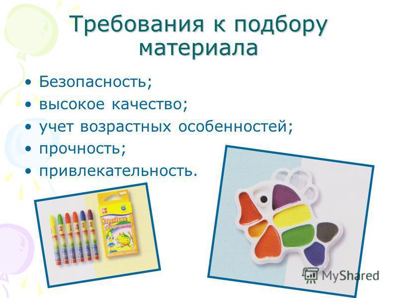 Требования к подбору материала Безопасность; высокое качество; учет возрастных особенностей; прочность; привлекательность.