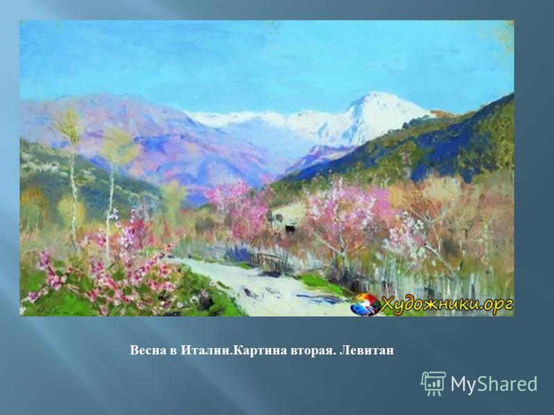 Весна в Италии.Картина вторая. Левитан