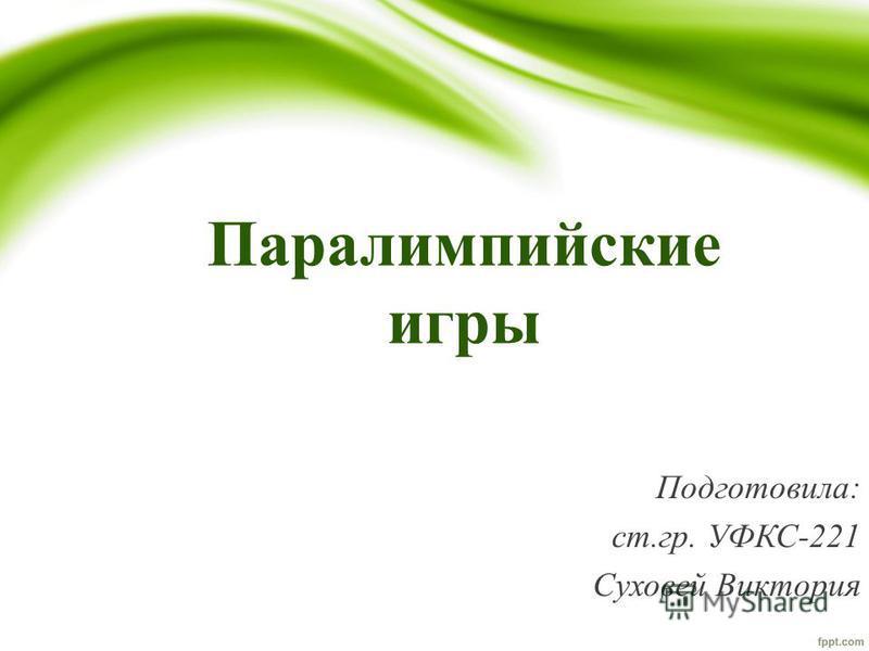 Паралимпийские игры Подготовила: ст.гр. УФКС-221 Суховей Виктория