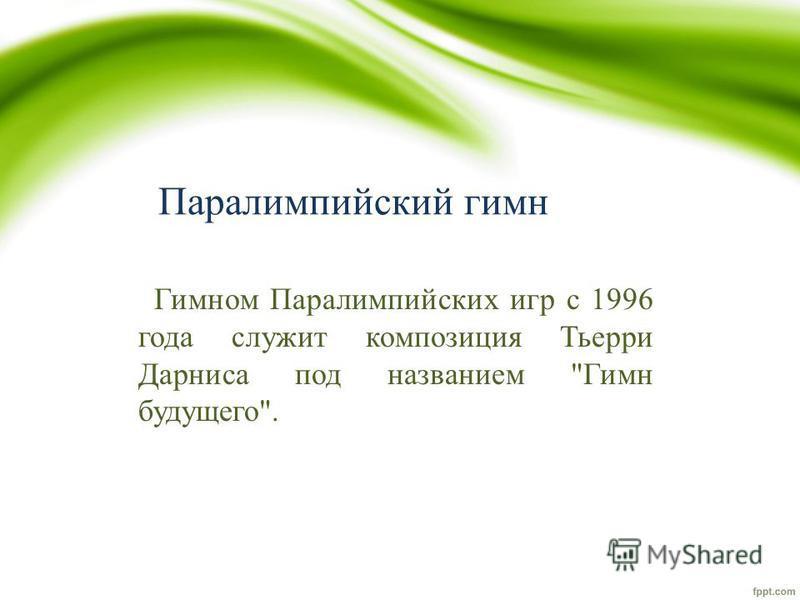 Паралимпийский гимн Гимном Паралимпийских игр с 1996 года служит композиция Тьерри Дарниса под названием Гимн будущего.