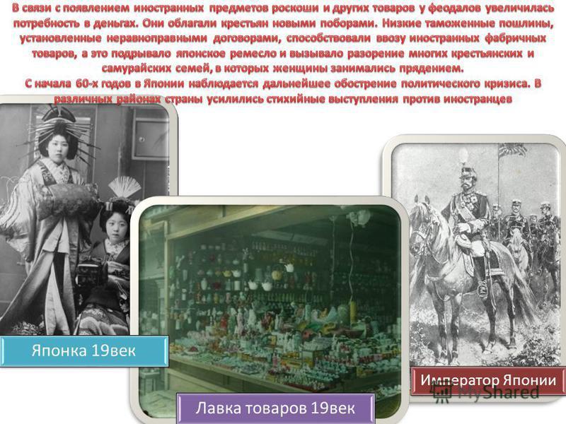 Император Японии Лавка товаров 19 век Японка 19 век