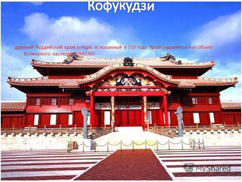 древний буддийский храм в Наре, основанный в 710 году. Храм охраняется как объект Всемирного наследия ЮНЕСКО.