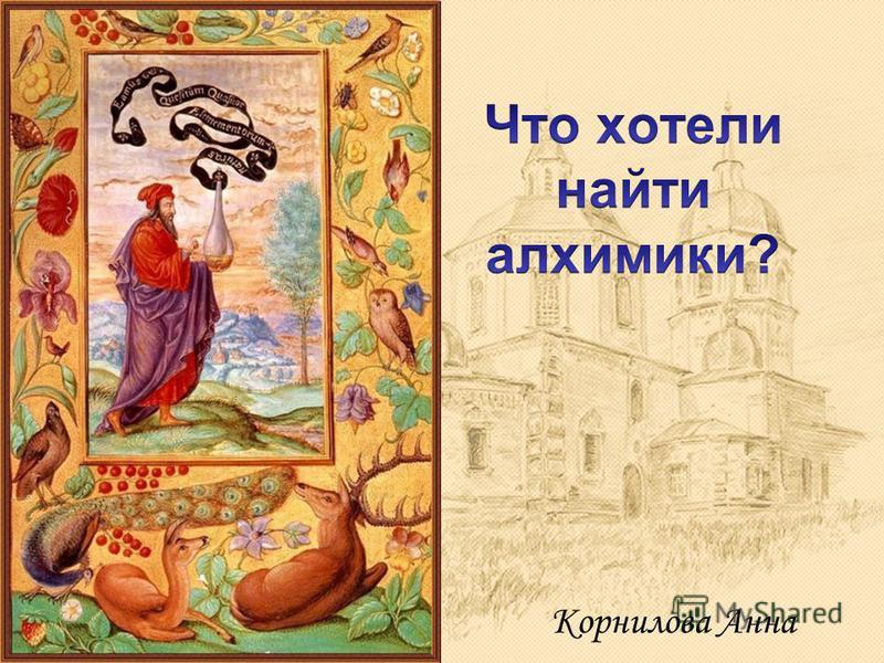 Корнилова Анна