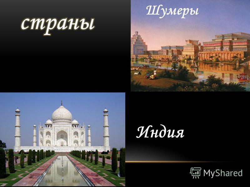 Шумеры Индия