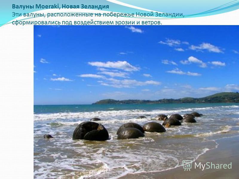 Валуны Moeraki, Новая Зеландия Эти валуны, расположенные на побережье Новой Зеландии, сформировались под воздействием эрозии и ветров.