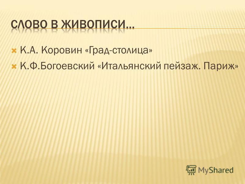 Айвозовский-написал картину «Констонтинопль при луне». В.Д.Поленов«Московский дворик» Д.М.В.Тёрнер «Лондон». Д.Каналетто «Лондон»