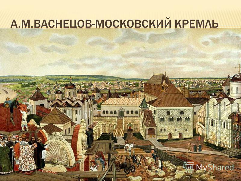 К.А. Коровин «Град-столица» К.Ф.Богоевский «Итальянский пейзаж. Париж»