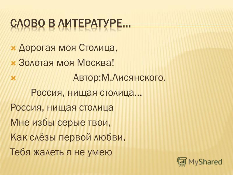 Есть много стихов посвященные родине и столице. Моя Москва. Я по свету не мало хаживал, Жил в землянках, в окопах, в тайге, Похоронен был дважды заживо, Знал разлуку, любил в тоске. Но Москвою привык я гордится