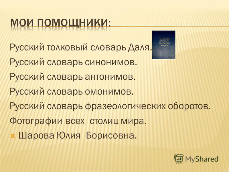 Панорамой, тот не имеет понятия о Москве… Лермонтов.