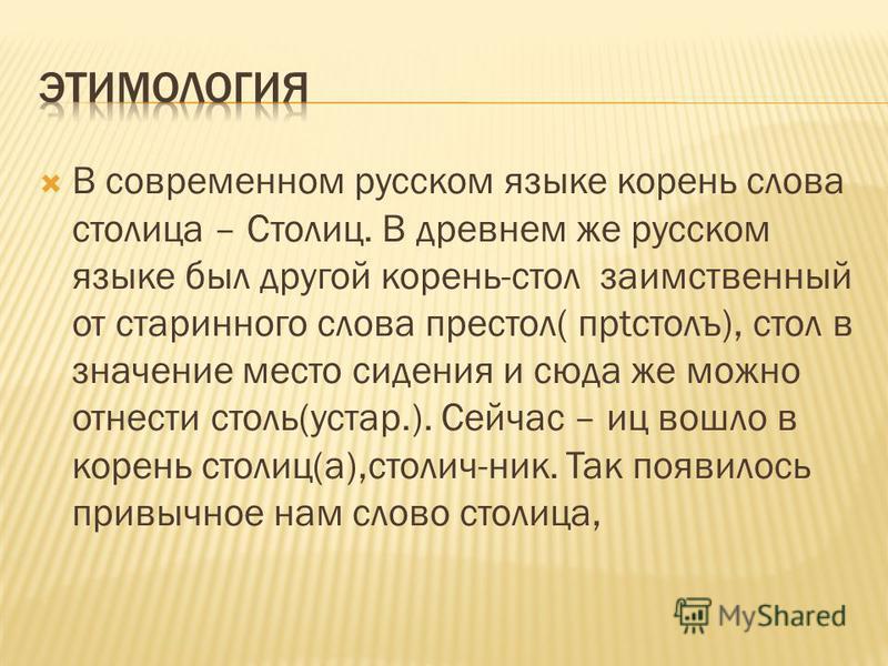 Я предполагаю что у слова Столица не много омонимов. Москва столица России-главный город. Париж столица моды-законодатель моды.