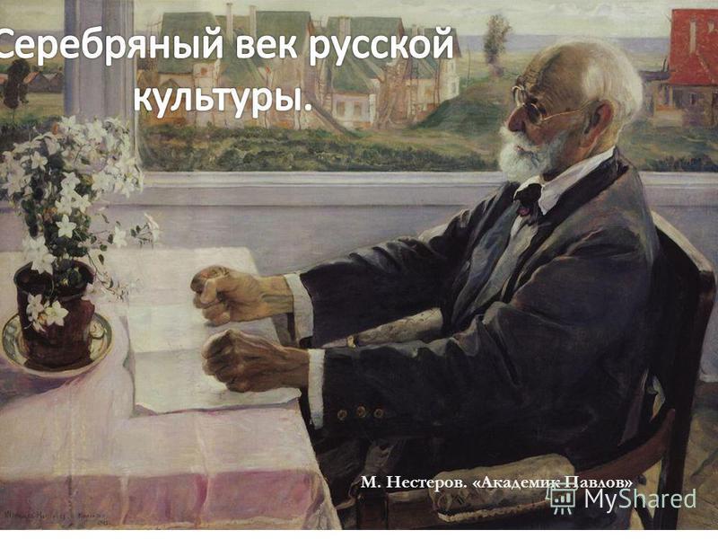 М. Нестеров. «Академик Павлов»