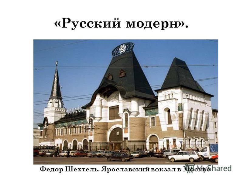 «Русский модерн». Федор Шехтель. Ярославский вокзал в Москве