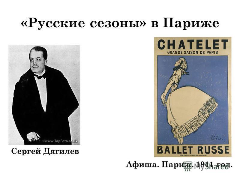«Русские сезоны» в Париже Сергей Дягилев Афиша. Париж, 1911 год.