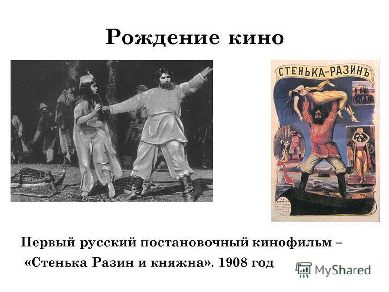 Рождение кино Первый русский постановочный кинофильм – «Стенька Разин и княжна». 1908 год