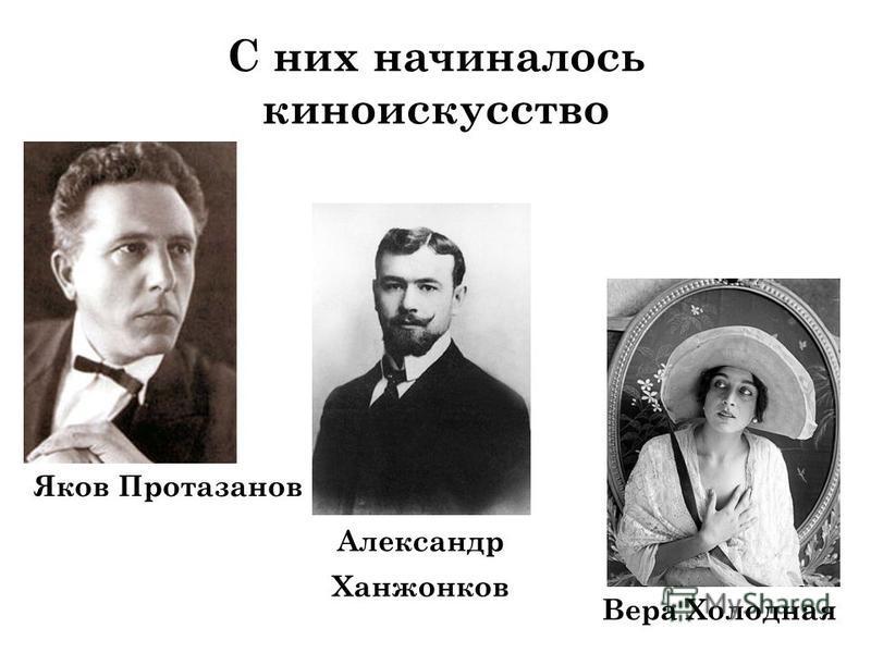 С них начиналось киноискусство Яков Протазанов Александр Ханжонков Вера Холодная