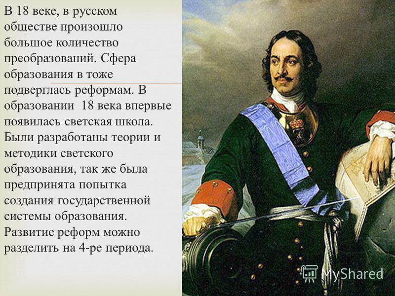 В 18 веке, в русском обществе произошло большое количество преобразований. Сфера образования в тоже подверглась реформам. В образовании 18 века впервые появилась светская школа. Были разработаны теории и методики светского образования, так же была пр