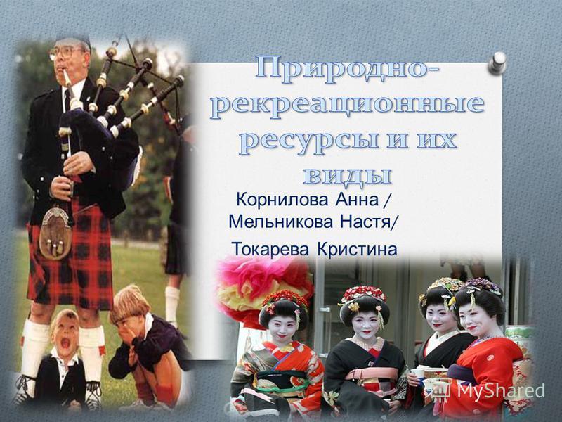 Корнилова Анна / Мельникова Настя / Токарева Кристина