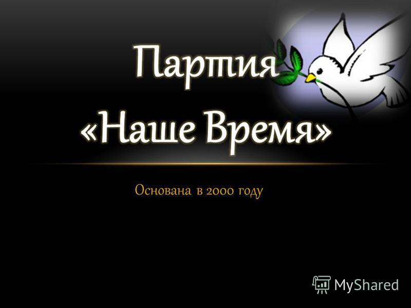 Основана в 2000 году