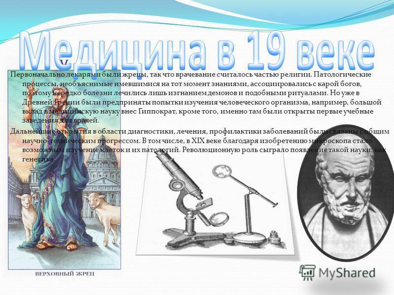 Первоначально лекарями были жрецы, так что врачевание считалось частью религии. Патологические процессы, необъяснимые имевшимися на тот момент знаниями, ассоциировались с карой богов, поэтому нередко болезни лечились лишь изгнанием демонов и подобным