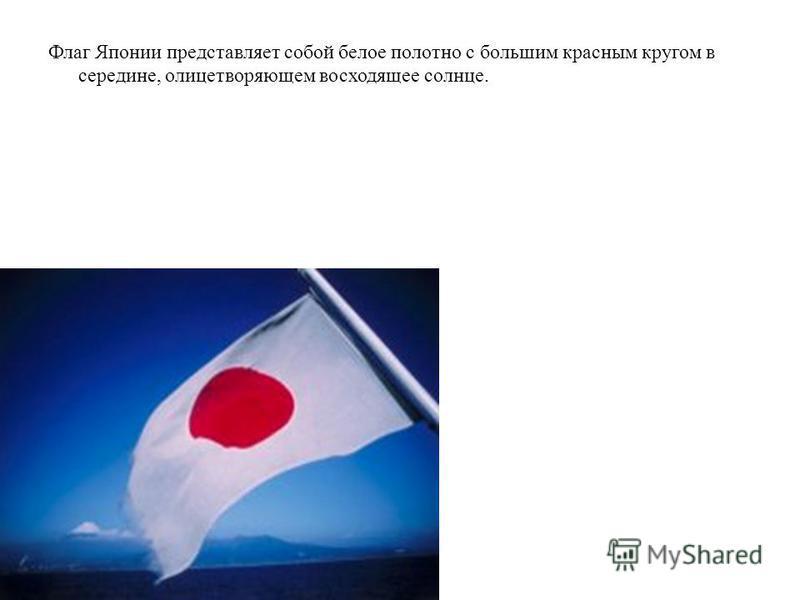 Флаг Японии представляет собой белое полотно с большим красным кругом в середине, олицетворяющем восходящее солнце.