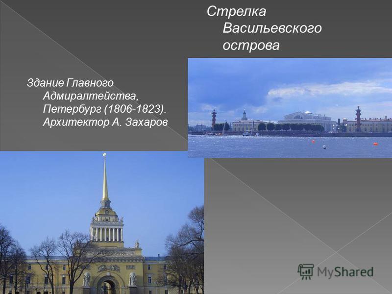 Здание Главного Адмиралтейства, Петербург (1806-1823). Архитектор А. Захаров Стрелка Васильевского острова