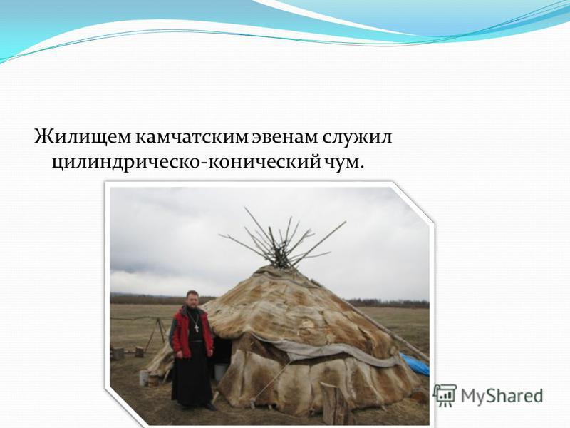 Жилищем камчатским эвенам служил цилиндрическо-конический чум.