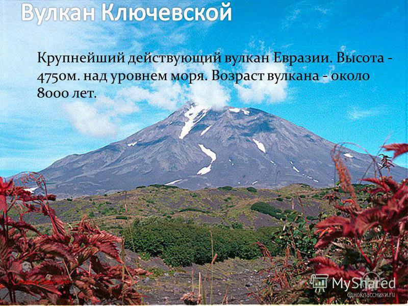 Крупнейший действующий вулкан Евразии. Высота - 4750 м. над уровнем моря. Возраст вулкана - около 8000 лет.
