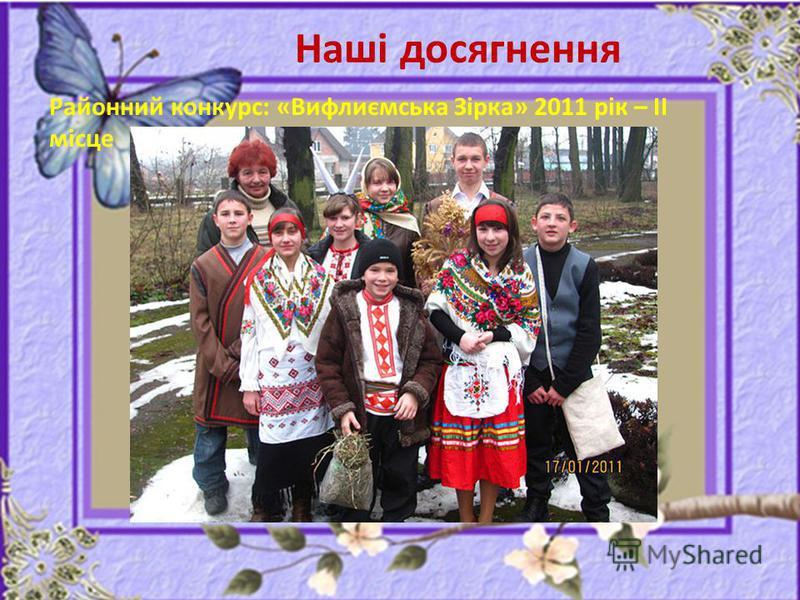 Наші досягнення Районний конкурс: «Вифлиємська Зірка» 2011 рік – ІІ місце