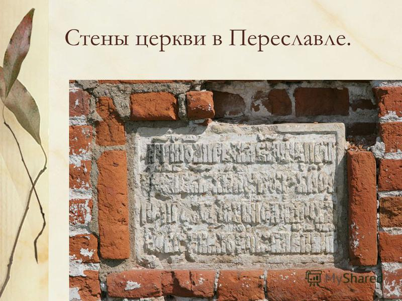 Стены церкви в Переславле.