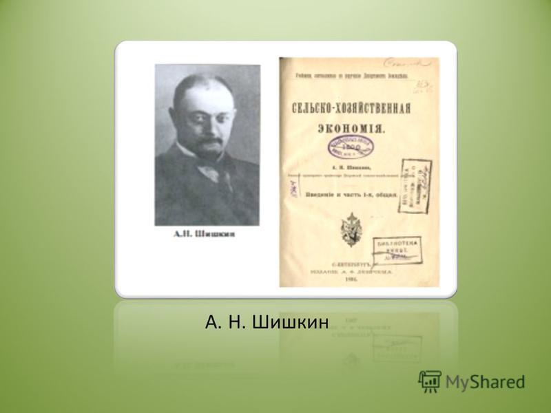 А. Н. Шишкин