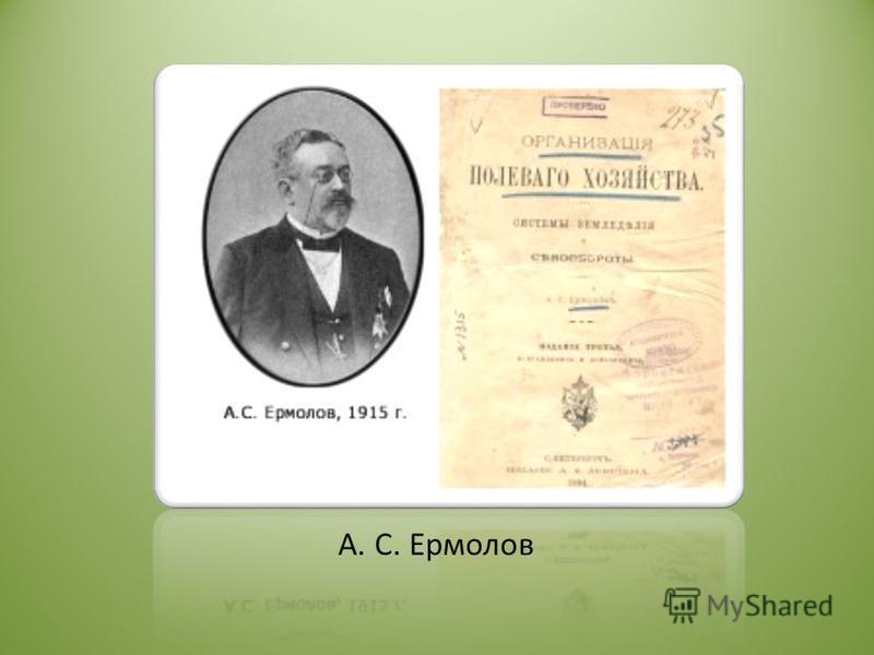 А. С. Ермолов