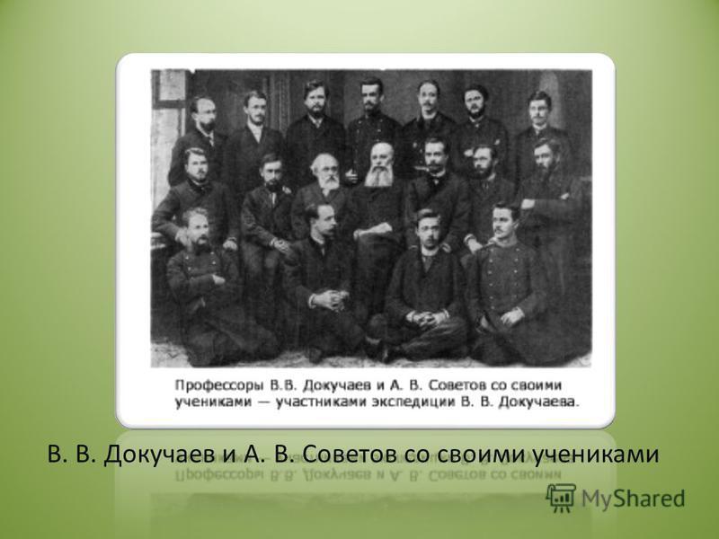 В. В. Докучаев и А. В. Советов со своими учениками