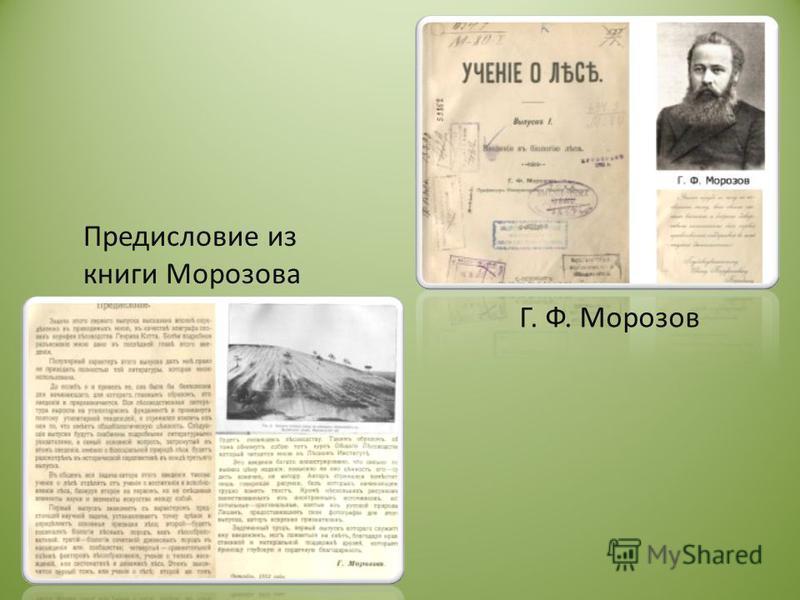 Г. Ф. Морозов Предисловие из книги Морозова