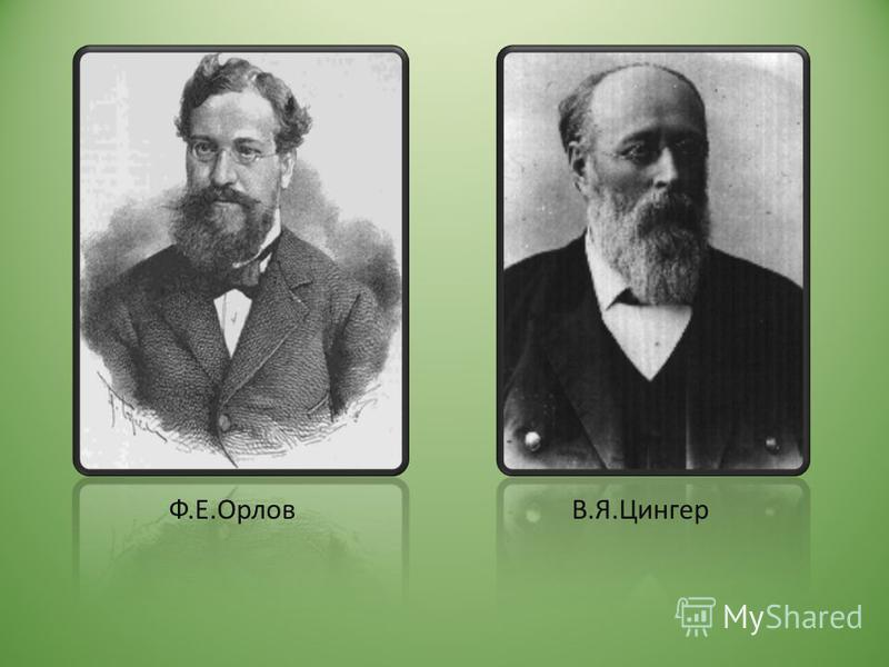 Ф.Е.ОрловВ.Я.Цингер