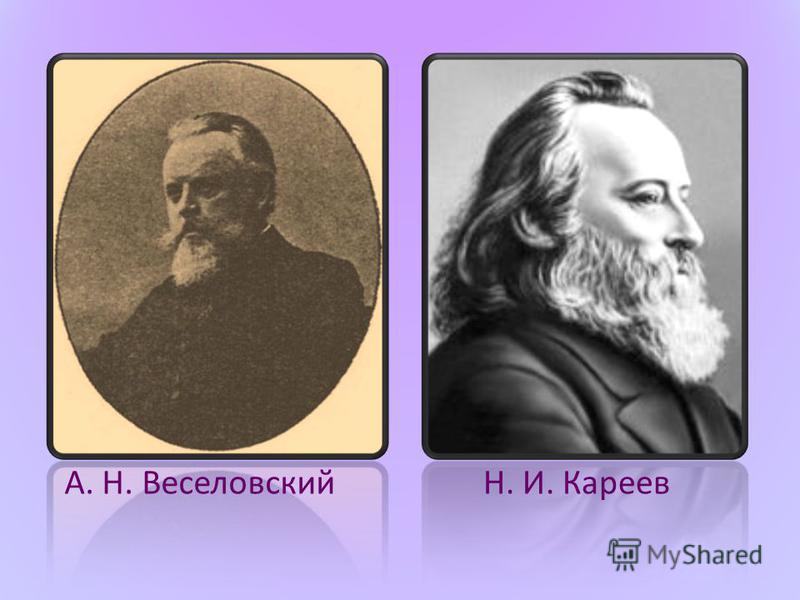 А. Н. ВеселовскийН. И. Кареев