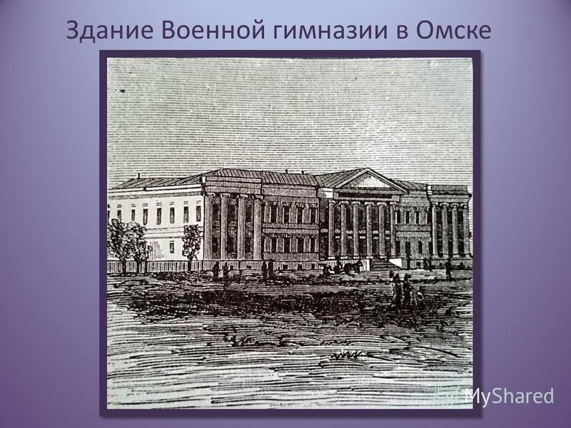 Здание Военной гимназии в Омске