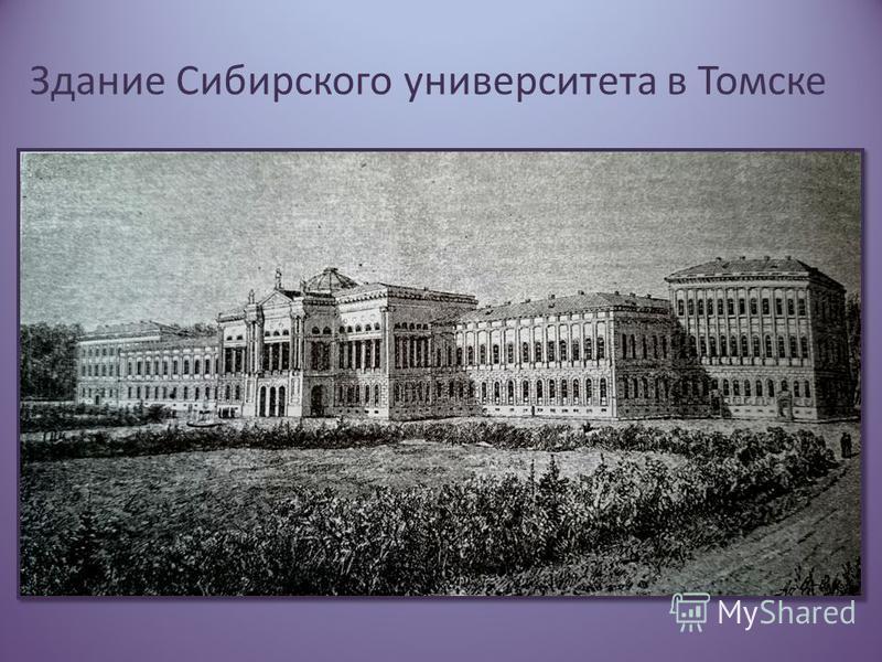 Здание Сибирского университета в Томске