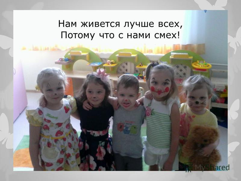 Нам живется лучше всех, Потому что с нами смех!