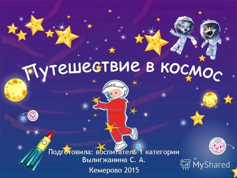Подготовила: воспитатель 1 категории Вылигжанина С. А. Кемерово 2015