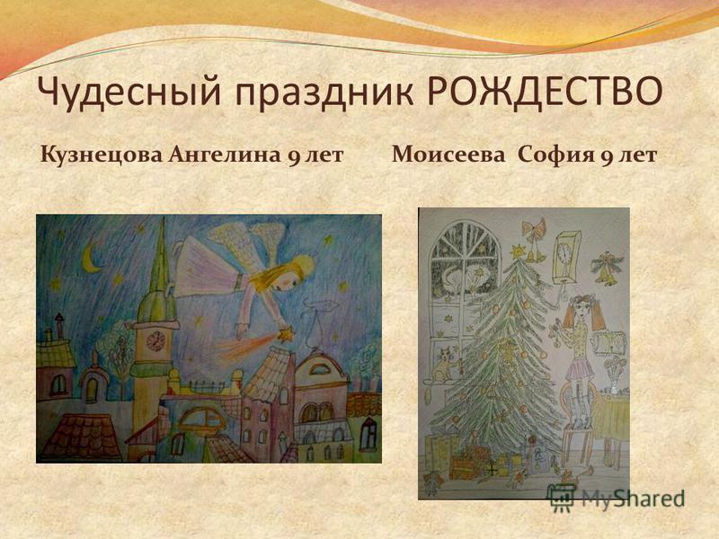 Чудесный праздник РОЖДЕСТВО Кузнецова Ангелина 9 лет Моисеева София 9 лет