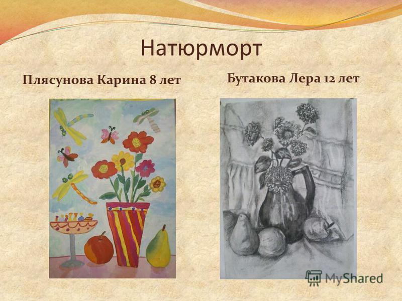 Натюрморт Плясунова Карина 8 лет Бутакова Лера 12 лет