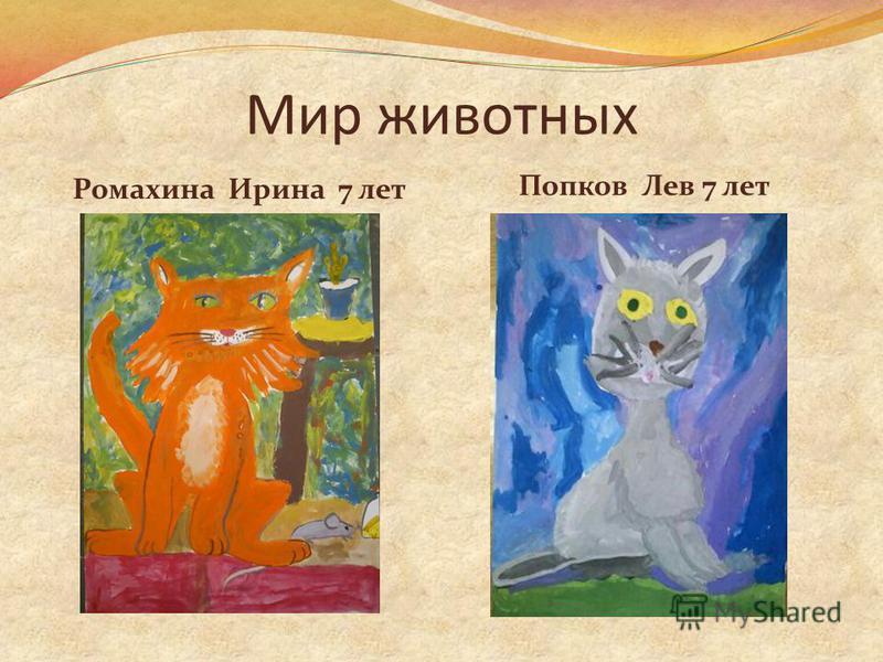 Мир животных Ромахина Ирина 7 лет Попков Лев 7 лет