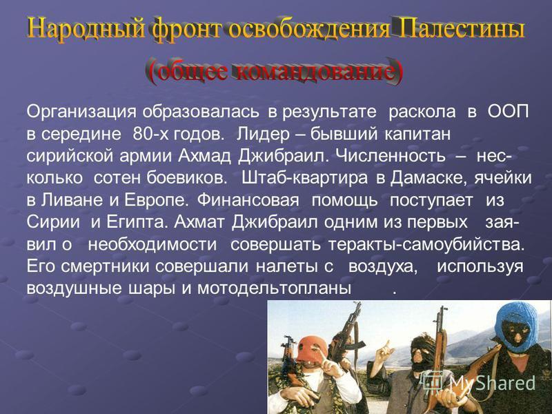 Основана в 1928 году школьным учителем Хасаном аль – Банной (убит в 1948 году) как благотворительная организация. Цель деятельности – создание исламского государства. С 40-х годов превратилась в террористическую группу. Во главе АБМ стоит учредительн