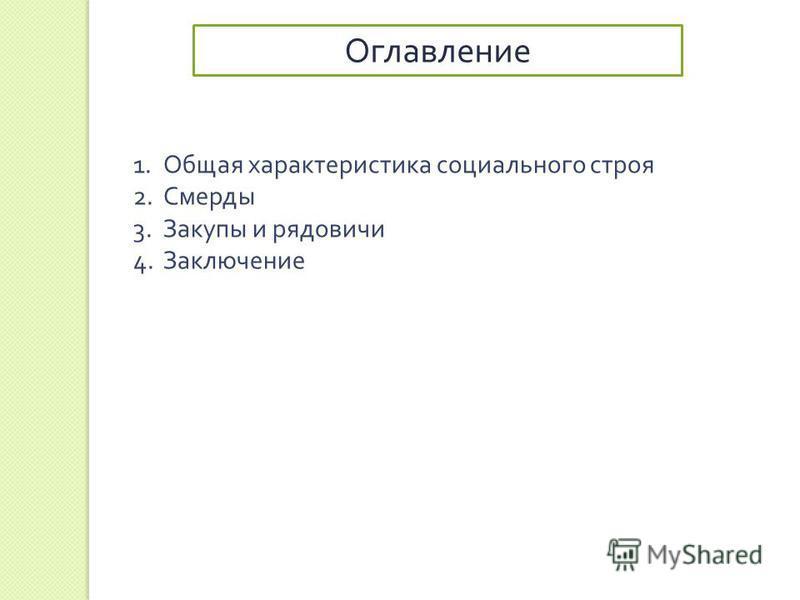 Оглавление 1. Общая характеристика социального строя 2. Смерды 3. Закупы и рядовичи 4.Заключение