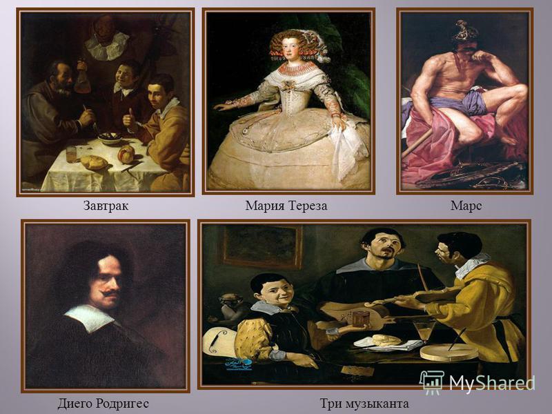 Завтрак Диего Родригес Мария Тереза Три музыканта Марс