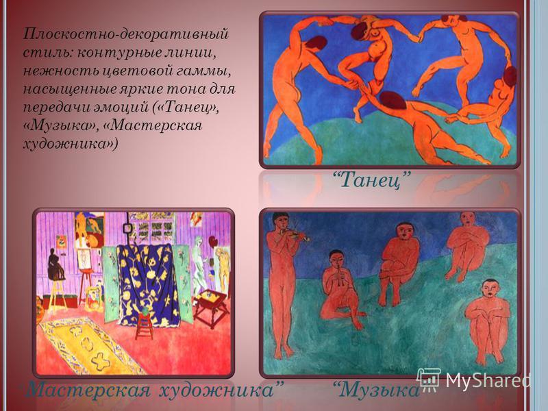 Плоскостно-декоративный стиль: контурные линии, нежность цветовой гаммы, насыщенные яркие тона для передачи эмоций («Танец», «Музыка», «Мастерская художника») Танец Музыка Мастерская художника