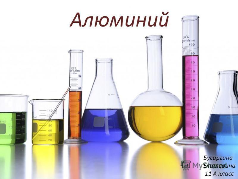 Алюминий Бусаргина Екатерина 11 А класс