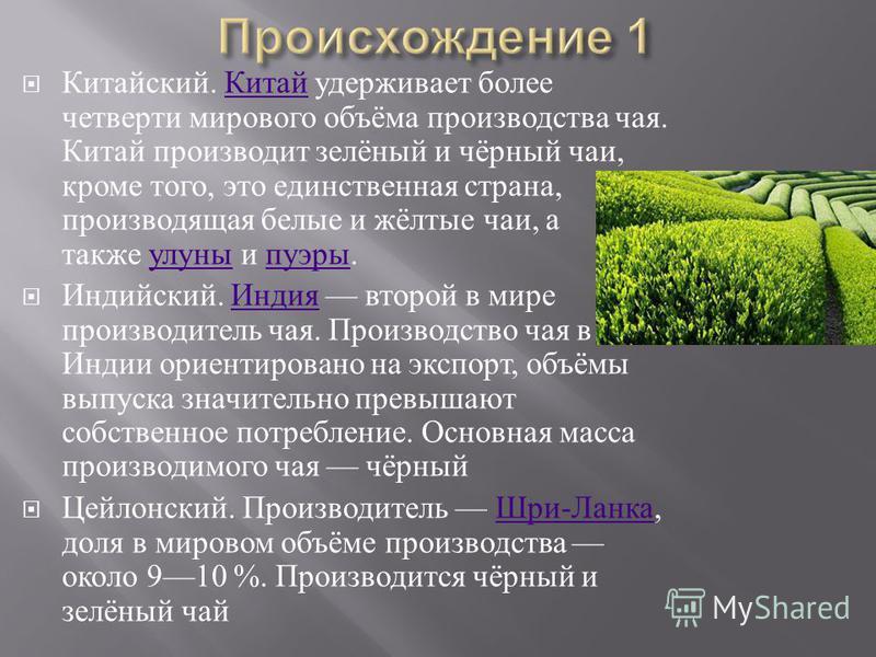 Китайский. Китай удерживает более четверти мирового объёма производства чая. Китай производит зелёный и чёрный чаи, кроме того, это единственная страна, производящая белые и жёлтые чаи, а также уланы и пуэры. Китай уланы пуэры Индийский. Индия второй
